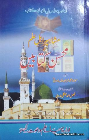 Mashaheer Ahl e Ilm Ki Mohsin Kitabein