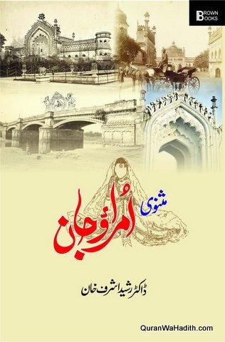 Masnavi Umrao Jaan