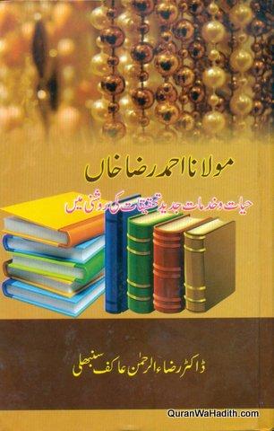 Maulana Ahmad Raza Khan, مولانا احمد رضا خان حیات و خدمات جدید تحقیقات کی روشنی میں