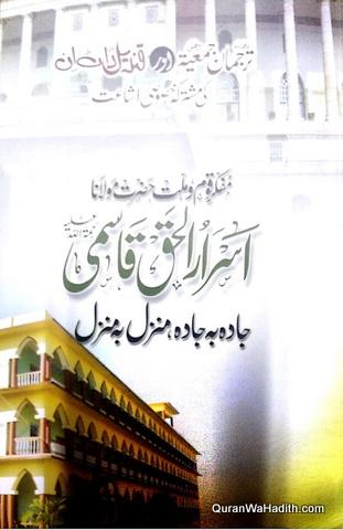Maulana Asrar ul Haq Qasmi Sawaneh, مولانا اسرار الحق قاسمی جادہ بہ جادہ منزل بہ منزل