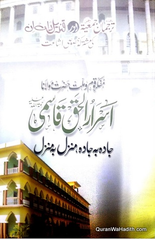 Maulana Asrar ul Haq Qasmi Sawaneh