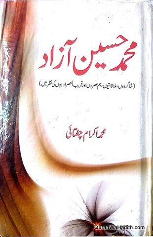 Muhammad Husain Azad, محمد حسین آزاد