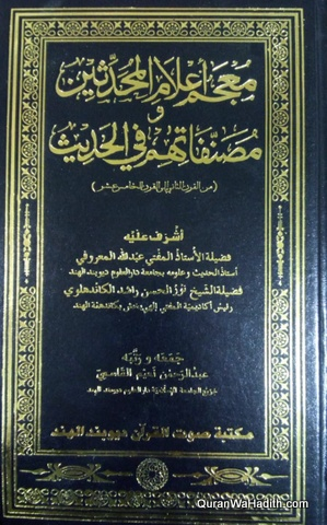 Mujam Alam al Muhaddiseen, Arabic, معجم اعلام المحدثین و مصنفا تھم فی الحدیث