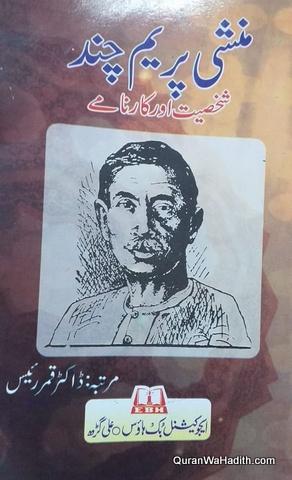 Munshi Premchand Shakhsiyat Aur Karname