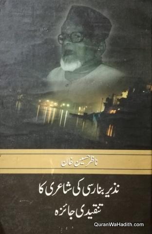 Nazeer Banarasi Ki Shayari Ka Tanqeedi Jaizah