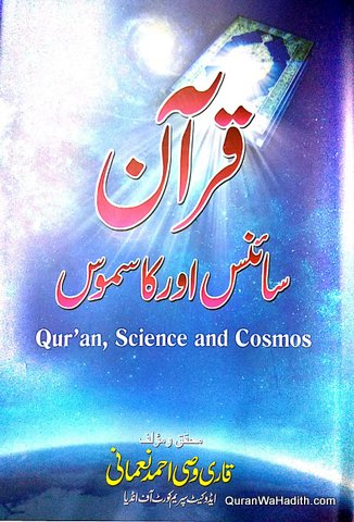 Quran Science Aur Cosmos