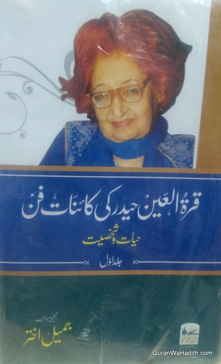 Qurratul Ain Haider Ki Qainat Fan Hayat o Shakhsiyat, قرۃالعین حیدر کی کائنات فن حیات و شخصیت