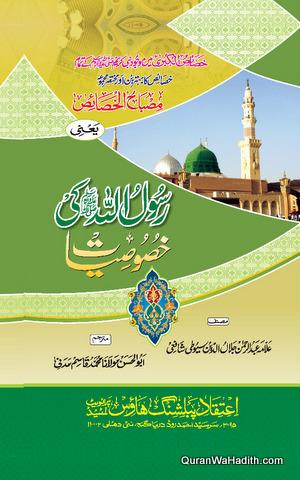 Rasool Allah Ki Khususiyat, رسول اللہ کی خصوصیات