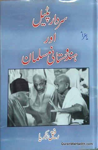 Sardar Patel Aur Hindustani Musalman