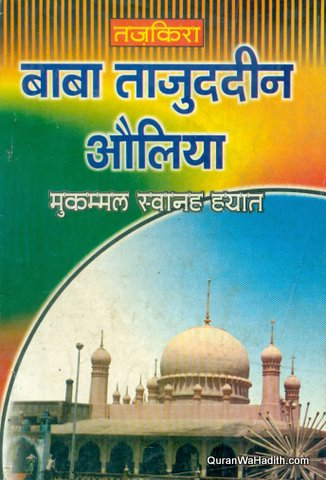 Sawaneh Hayat Baba Tajuddin Aulia, तज़किरा बाबा ताजुद्दीन औलिया मुकम्मल सवाने हयात