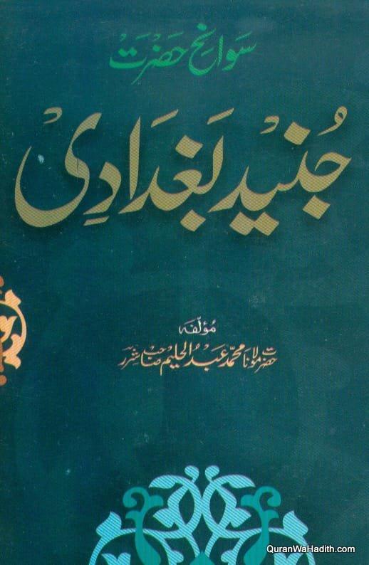 Sawaneh Hazrat Junaid Baghdadi