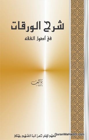 Sharh Waraqat fi Usool al Fiqh, Arabic, شرح الورقات في أصول الفقه