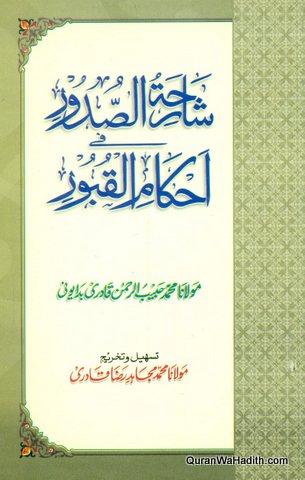 Sharihatus Sudoor fi Ahkamil Quboor, Urdu, شارحة الصدور فی احکام القبور