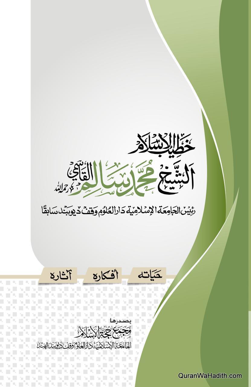 Sheikh Muhammad Salim Qasmi, Arabic, الشيخ محمد سالم القاسمي