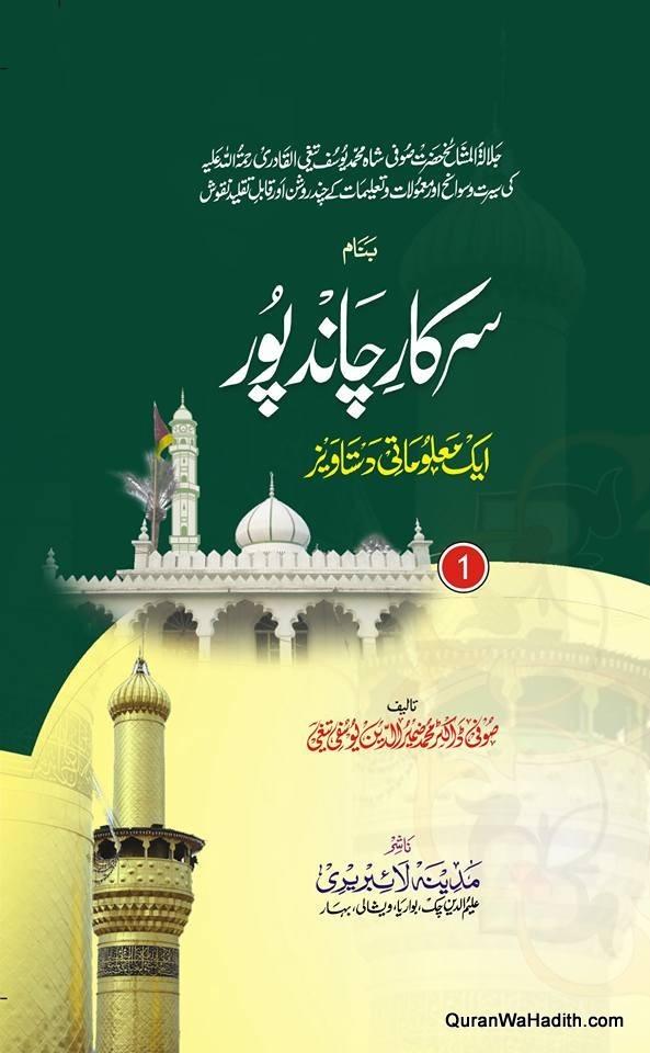 Sufi Shah Muhammad Yusuf Teghi Qadri Sawaneh