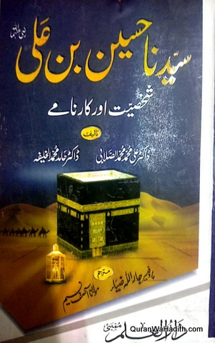Syedna Hussain bin Ali Shakhsiyat Aur Karname, سیدنا حسین بن علی شخصیت اور کارنامے