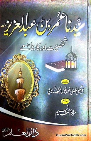 Syedna Umar bin Abdul Aziz Shakhsiyat Aur Karname, سیدنا عمربن عبدالعزیز شخصیت اور کارنامے