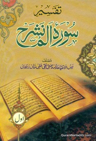 Tafseer Surah Alam Nashrah