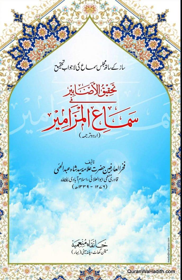 Tahqeeq ul Azabeer fi Sama ul Mazameer, Urdu, تحقیق الصنابیر فی سماع المزامیر