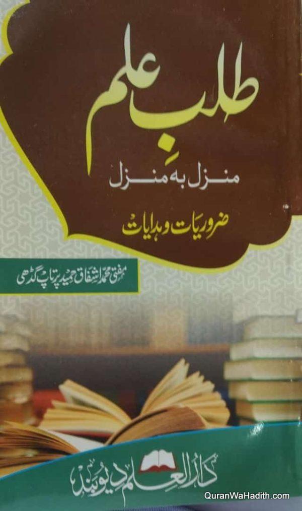 Talib e Ilm