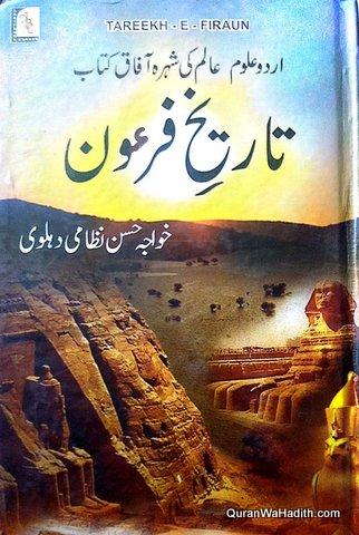 Tareekh e Firon, تاریخ فرعون