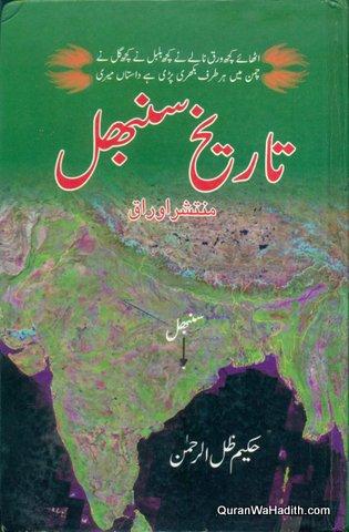 Tareekh e Sambhal, تاریخ سنبھل