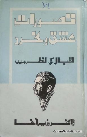 Tasawurat e Ishq o Khirad Iqbal Ki Nazar Mein