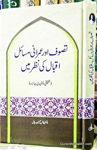 Tasawwuf Aur Imrani Masail Iqbal Ki Nazar Mein