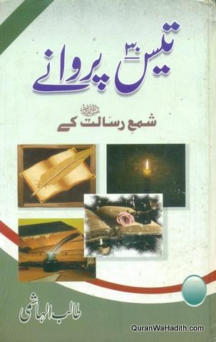 Tees Parwane Shama e Risalat Ke, تیس پروانے شمع رسالت کے