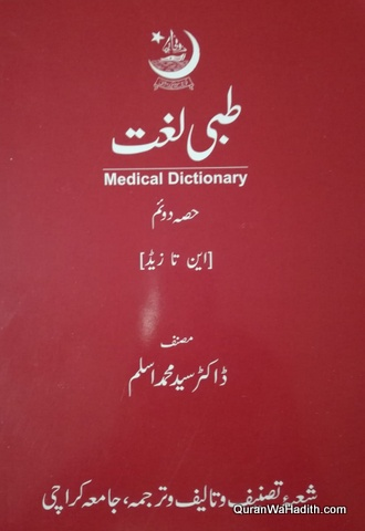 Tibbi Lughat, Medical Dictionary Urdu, 2 Vols, طبی لغت