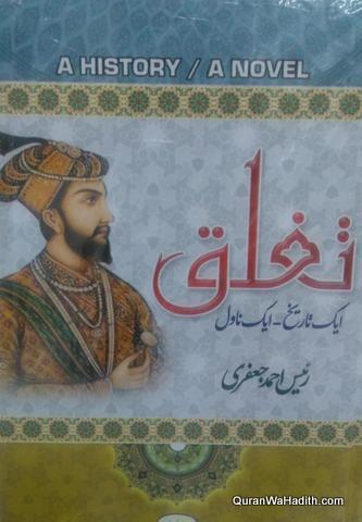 Tughlaq Ek Tareekh Ek Novel