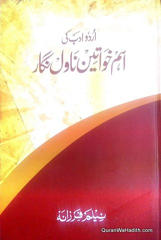 Urdu Adab Ki Aham Khawateen Novel Nigar, اردو ادب کی اہم خواتین ناول نگار