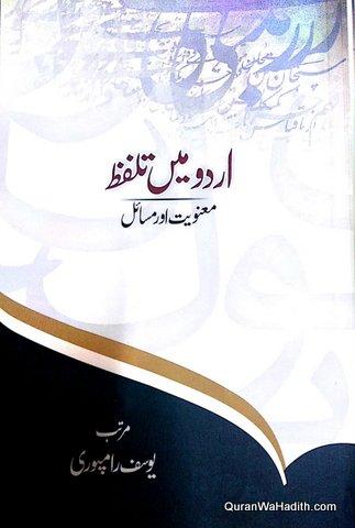 Urdu Mein Talaffuz, Manviyat Aur Masail, اردو میں تلفظ, معنویت اور مساءل
