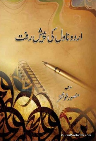 Urdu Novel Ki Peshraft