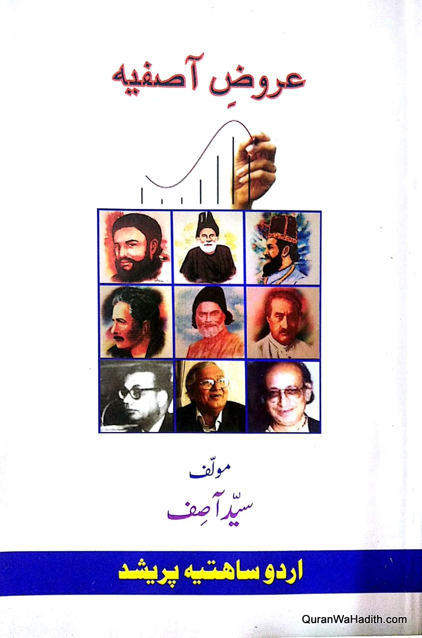 Urooz e Asfiya, عروض آصفیہ