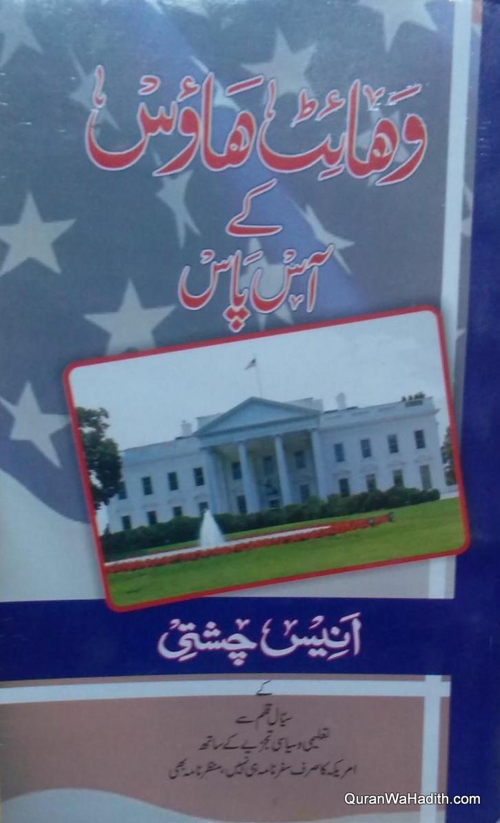 White House Ke Aas Paas
