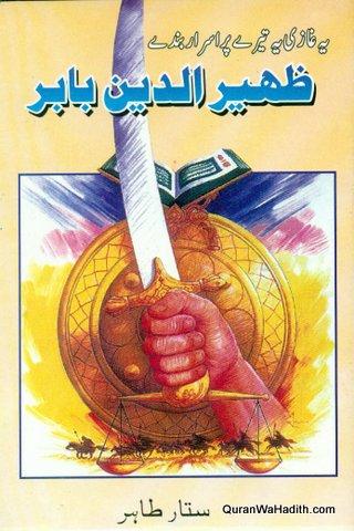 Zaheeruddin Babar Novel