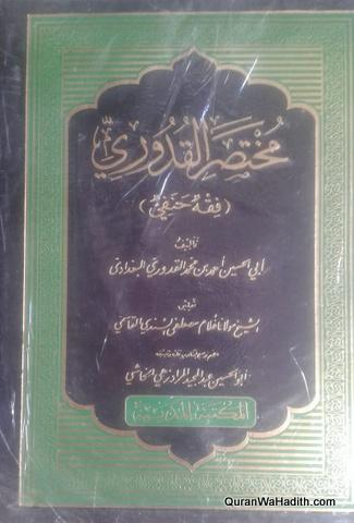 Mukhtasar ul Quduri Arabic, مختصر القدوري