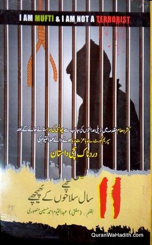 11 Saal Salakhon Ke Piche, ١١ سال سلاخوں کے پیچھے