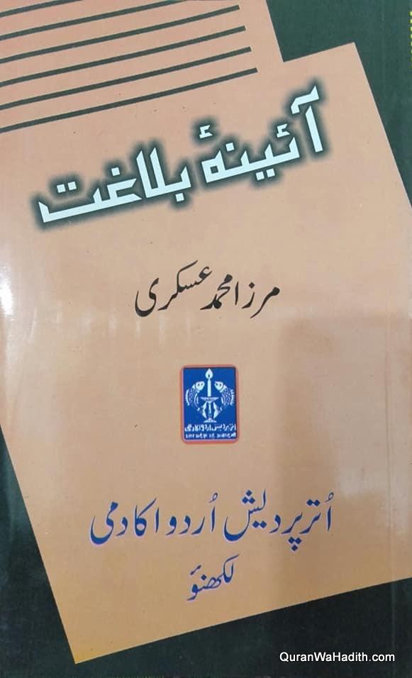 Aaina e Balaghat, آئینۂ بلاغت