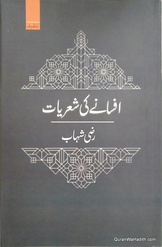 Afsane Ki Sheriyat, افسانے کی شعریات