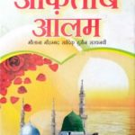 Aftab e Alam Hindi