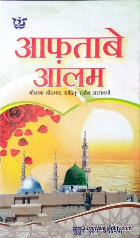 Aftab e Alam Hindi, आफताबे आलम