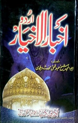 Akhbar ul Akhyar Urdu, اخبار الاخیار اردو