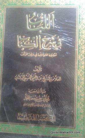 Al Lubab fi Sharh al Kitab, اللباب في شرح الكتاب