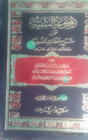 Al Majmua al Saniyyah Ala Sharh al Aqaid al Nasafiya, المجموعة السنية على شرح العقائد النسفية