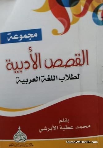Al Qasas Al Qabiyah, مجموعہ القصص الادبیہ
