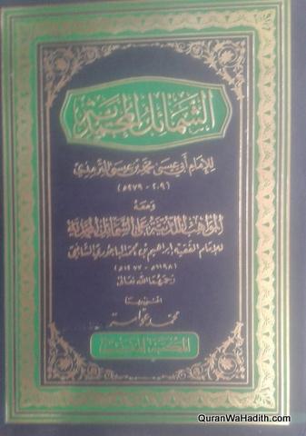 Al Shamail al Muhammadiyah, الشمائل المحمدية