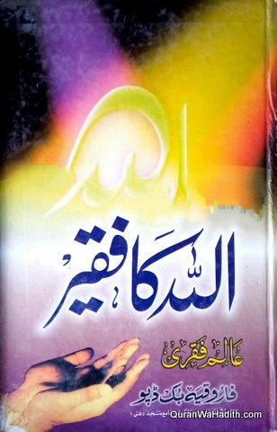 Allah Ka Faqeer, الله کا فقیر