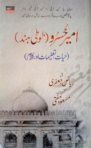 Ameer Khusro Tuti e Hind, امر خسرو طوطی ہند, حیات تعلیمات اور کلام